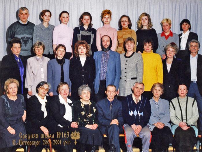 Учителя учителя в 2000 2001 учебном году